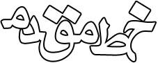 خط مقدم - به روز رسانی :  8:22 ع 87/5/27 عنوان آخرین نوشته : بسم الله